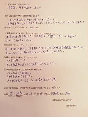 黒川さん体験談.jpg