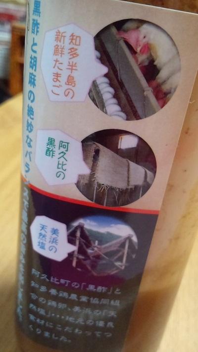 黒酢②.JPG