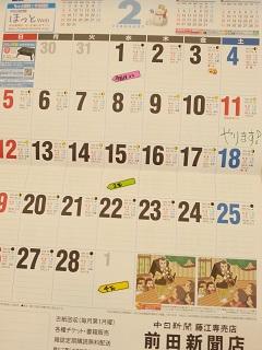 2月カレンダー.jpg