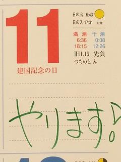 2月11日.jpg
