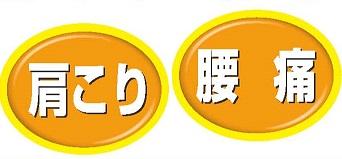 2-sakabe-omoteチラシ1肩こり・腰痛.jpg