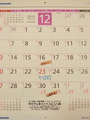 23日(水).jpg