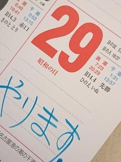 29日土.JPG