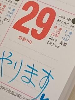 29日平成29年.JPG