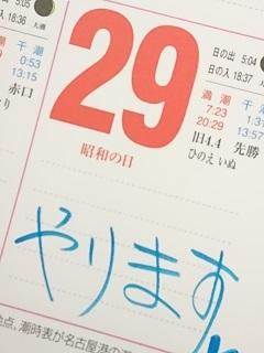 29日昭和.JPG