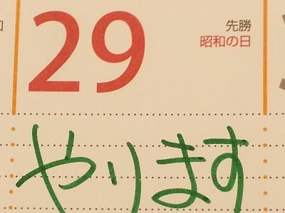 29日(金).jpg