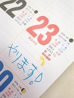 9月23日.JPG