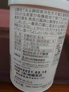 DSC_0209お茶.JPG