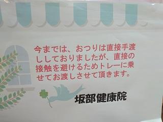 DSC_0268ビニールカーテン.JPG