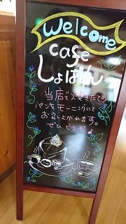 DSC_1022カフェショパン.JPG