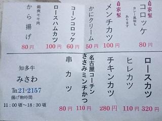 DSC_2681みさわのコロッケメニュー.JPG