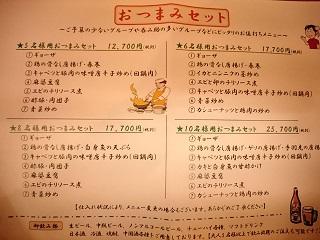 DSC_3060ごとうえん.JPG