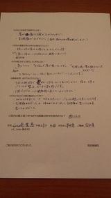 山崎貴恵さま半田市39歳女性(肩痛・生理痛)直筆メッセージ