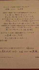 岩田さま安城市27歳女性(骨盤のゆがみ)直筆メッセージ
