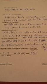H・Hさま知多市24歳女性(生理痛・頭痛)直筆メッセージ