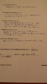 匿名希望さん半田市23歳女性(頭痛・めまい)直筆メッセージ