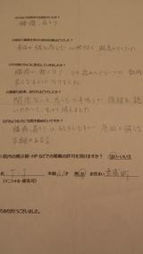 T・Jさま東浦町61歳女性(腰痛・肩こり)直筆メッセージ