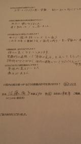 佐藤秀子さま半田市69歳女性(腰痛)直筆メッセージ
