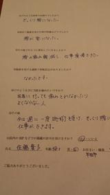 佐藤貴子さま半田市48歳女性(ぎっくり腰)直筆メッセージ