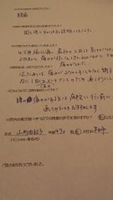 Y・Yさま半田市47歳女性(腰痛)直筆メッセージ