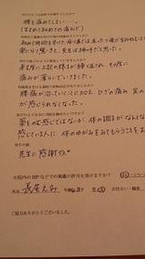 長尾えみさま東浦町48歳女性(腰痛)直筆メッセージ