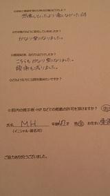 M・Hさま東浦町47歳女性(腰痛・肩こり)直筆メッセージ