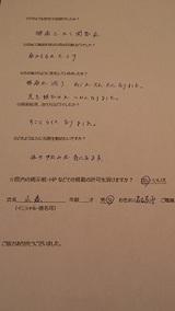 小森さま名古屋市30代女性(腰痛・顎関節症)直筆メッセージ