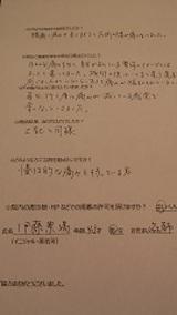 伊藤崇満名古屋市43歳男性(腰痛)直筆メッセージ