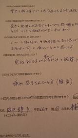 田中静子さま東浦町66歳女性(背中と胸の痛み)直筆メッセージ
