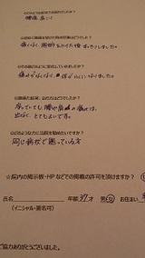 匿名希望さん半田市37歳女性(腰痛・肩こり)直筆メッセージ