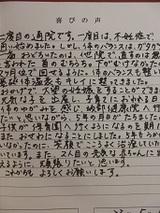 Y・Sさま34歳パート女性(不妊症)直筆メッセージ