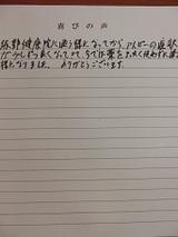 M・Tさま常滑市34歳男性(アトピー)直筆メッセージ
