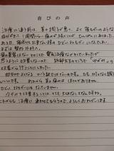 K・Aさま38歳東浦町女性(ねちがい)直筆メッセージ