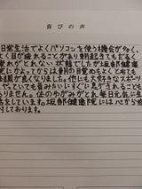 W・Mさま21歳学生女性(目の疲れ)直筆メッセージ