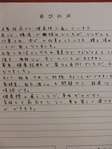 M・H介護福祉士24歳女性(腰痛・不妊)直筆メッセージ