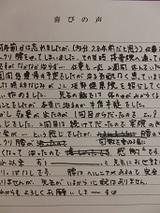 Sさん半田市45歳女性(ぎっくり腰)直筆メッセージ