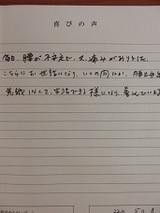 S・Tさま東浦町63歳女性(腰痛)直筆メッセージ