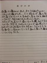 Kさま58歳看護助手女性(肩痛)直筆メッセージ