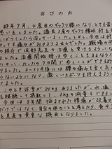 N・Oさま28歳東海市女性(ぎっくり腰)直筆メッセージ