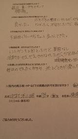 中村不二昭さま東浦町78歳男性(腰痛)直筆メッセージ