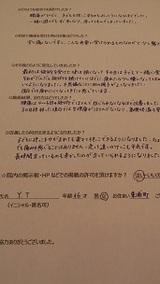 Y・Tさま36歳東浦町女性(腰痛・生理痛)直筆メッセージ