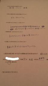 H・Sさま東浦町33歳女性直筆メッセージ