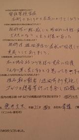 徳井文夫71歳男性常滑市(脊柱管狭窄症)直筆メッセージ