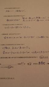 匿名希望さん東浦町32歳女性(全身のコリ・腰痛)直筆メッセージ