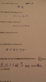 長坂ふき江さま81歳東浦町女性(腰痛)直筆メッセージ