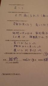 紺野さま62歳東浦町男性(肩こり)直筆メッセージ