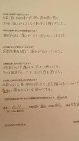 K・Nさま 48歳 東浦町 男性(腰痛)