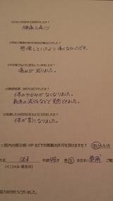 はるさま48歳東浦町女性(腰痛・肩こり)直筆メッセージ
