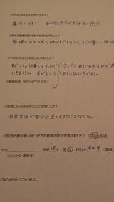 A・Oさま半田市28歳女性(産後のめまい)直筆メッセージ