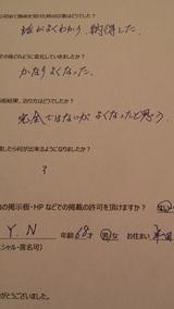 Y・Nさま68歳半田市男性(足の痛み)直筆メッセージ